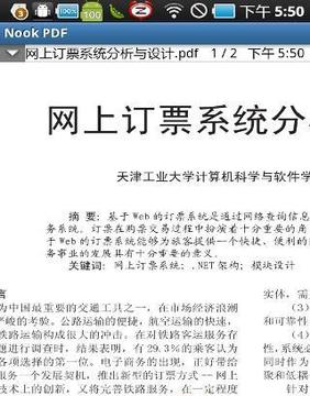 Nook PDF阅读器