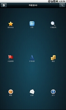 牛股宝平板炒股(HD for pad)