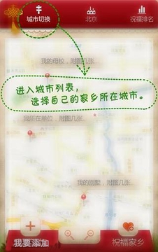 我爱家乡-黑龙江