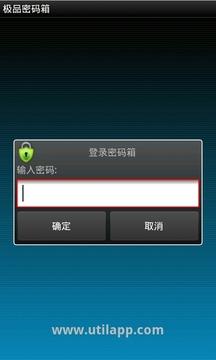 极品密码箱免费版