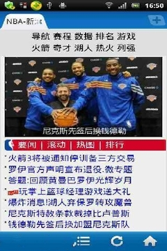 HD体坛快报