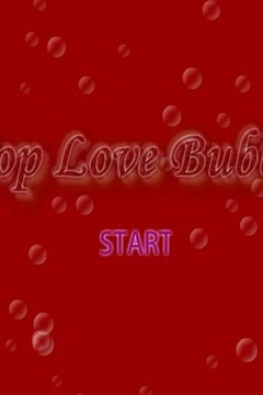 射击爱情泡泡