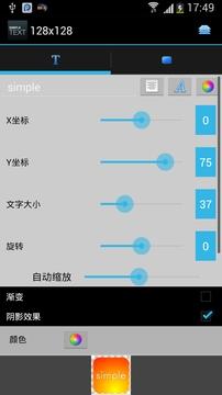 文字图标  汉化版