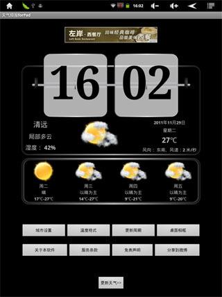 天气预报forPad