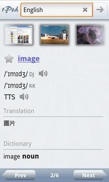 1Pod中英字典