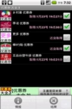 中国餐厅快餐手机优惠券
