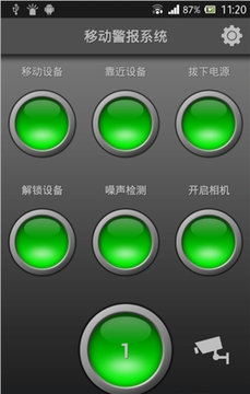 移动警报系统  汉化版