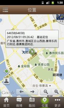 酷米客GPS定位监控软件