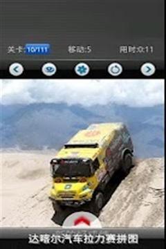Racing car: Dakar,越野拼图