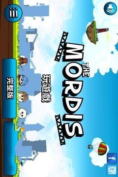莫迪斯 The Mordis