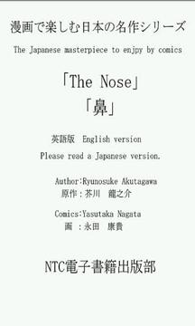 JpComic Nose(English version)
