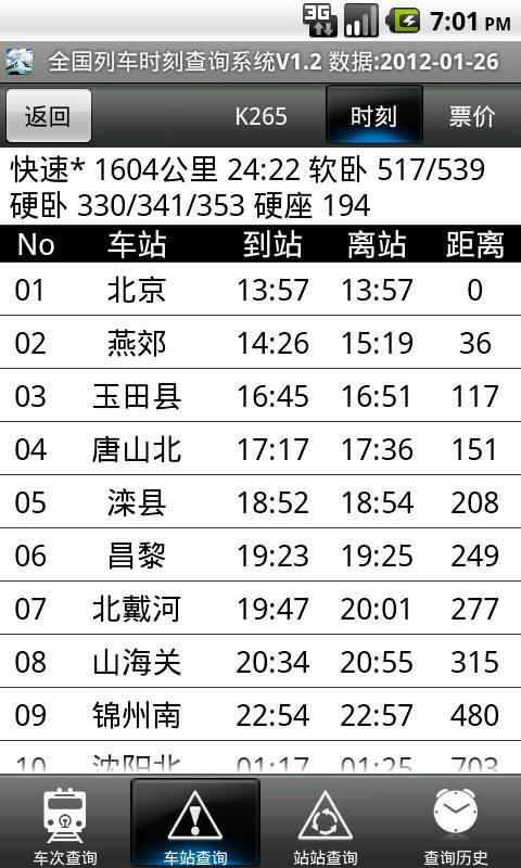 全国列车时刻表