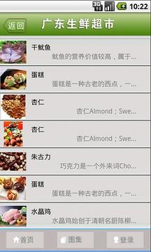 广东生鲜超市