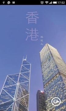 香港·在这儿