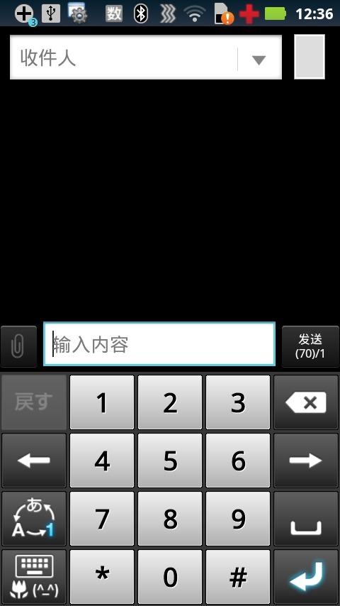 ATOK日语输入法