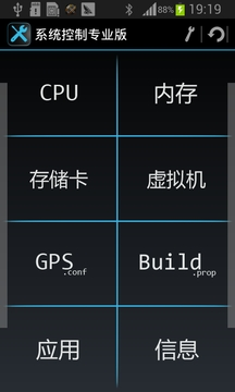 系统控制  汉化版  System Control Pro