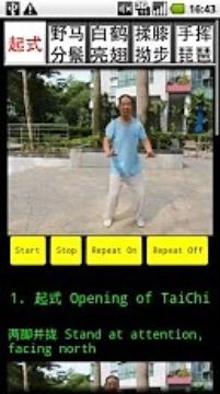 TaiChi24 - 1 二十四式太极拳 - 1