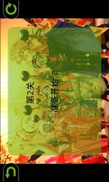 中国戏曲拼图免费版
