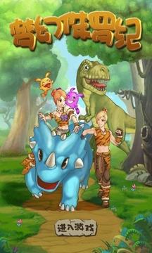 梦幻侏罗纪