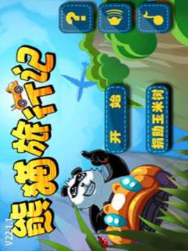 熊猫旅行记