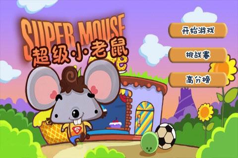 超级小老鼠