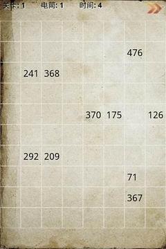 记忆拼图-夺命数字