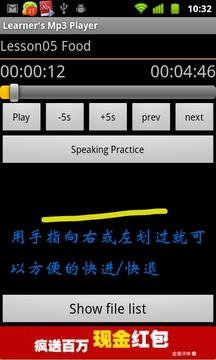 学语Mp3播放器