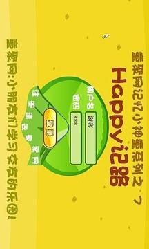 happy记路