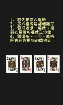 心灵相通-消失的扑克