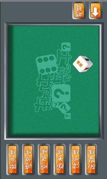 生活秘书之趣味骰子