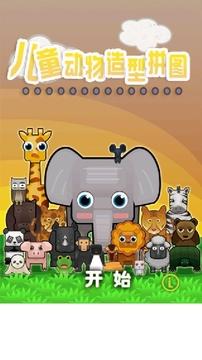 儿童动物造型拼图