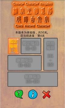 汉字王国系列——破译古文字