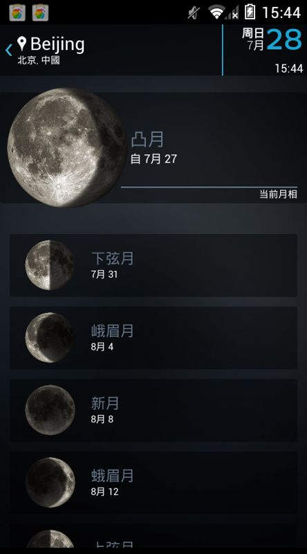 漂亮天气Beautiful Widgets