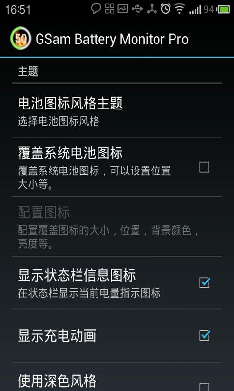 电池监控器专业版 GSam Battery Monitor Pro