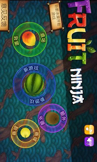 水果忍者免费版截图 2