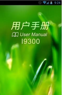 GT-I9300用户手册 I9300 Manual
