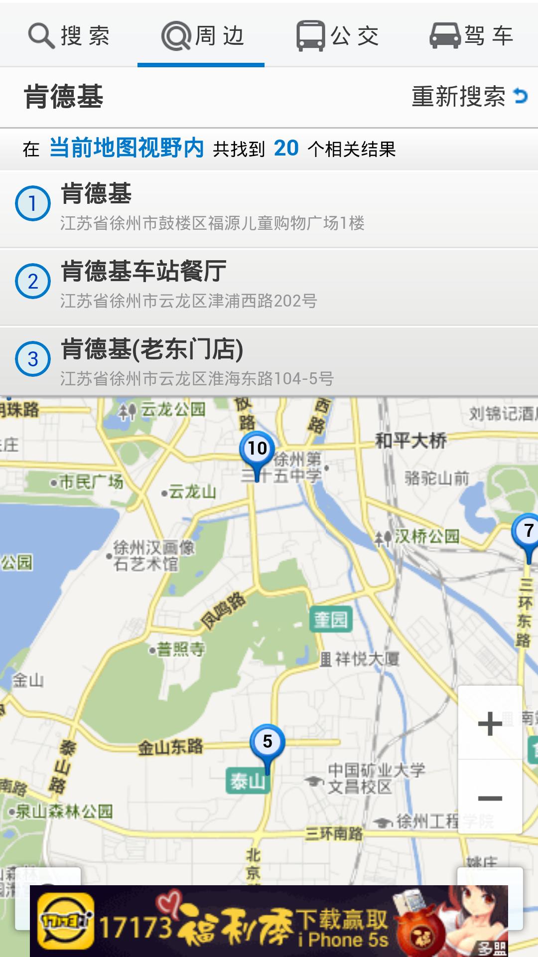 手机地图导航截图(2)