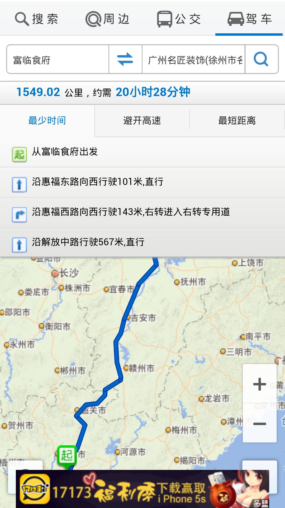 手机地图导航截图(4)