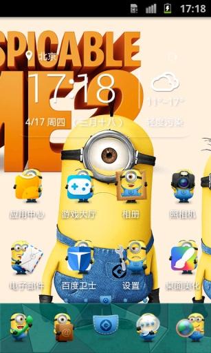 小黄人桌面锁屏主题下载_小黄人桌面锁屏主题手机版_.