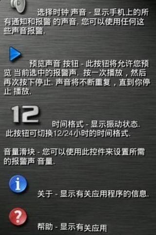 时尚闹钟汉化版 T3chDad Alarm Clock