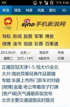 安卓新闻资讯浏览器