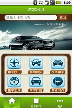 汽车出租 Car rental