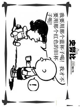 Snoopy史努比系列手机版(二)