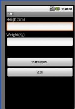 BMI体重指数计算工具