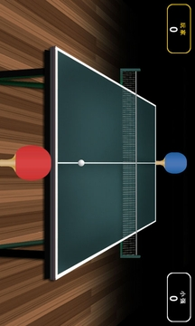 乒乓球对战