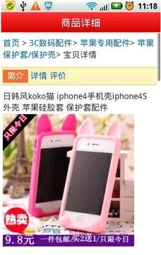 青苹果iPhone5