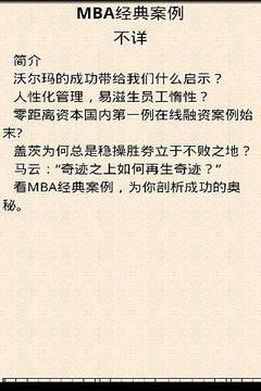 MBA经典案例
