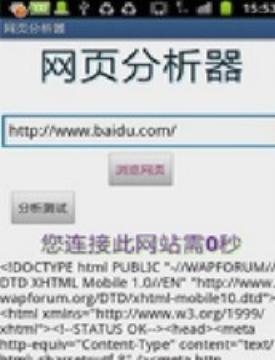 网页分析器