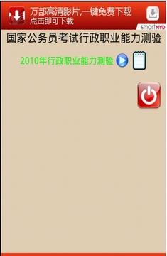 国家公务员考试真题2010