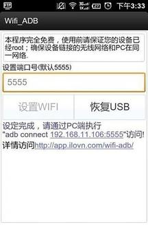 WIFI_ADB无线网络调试 WIFI_ADB